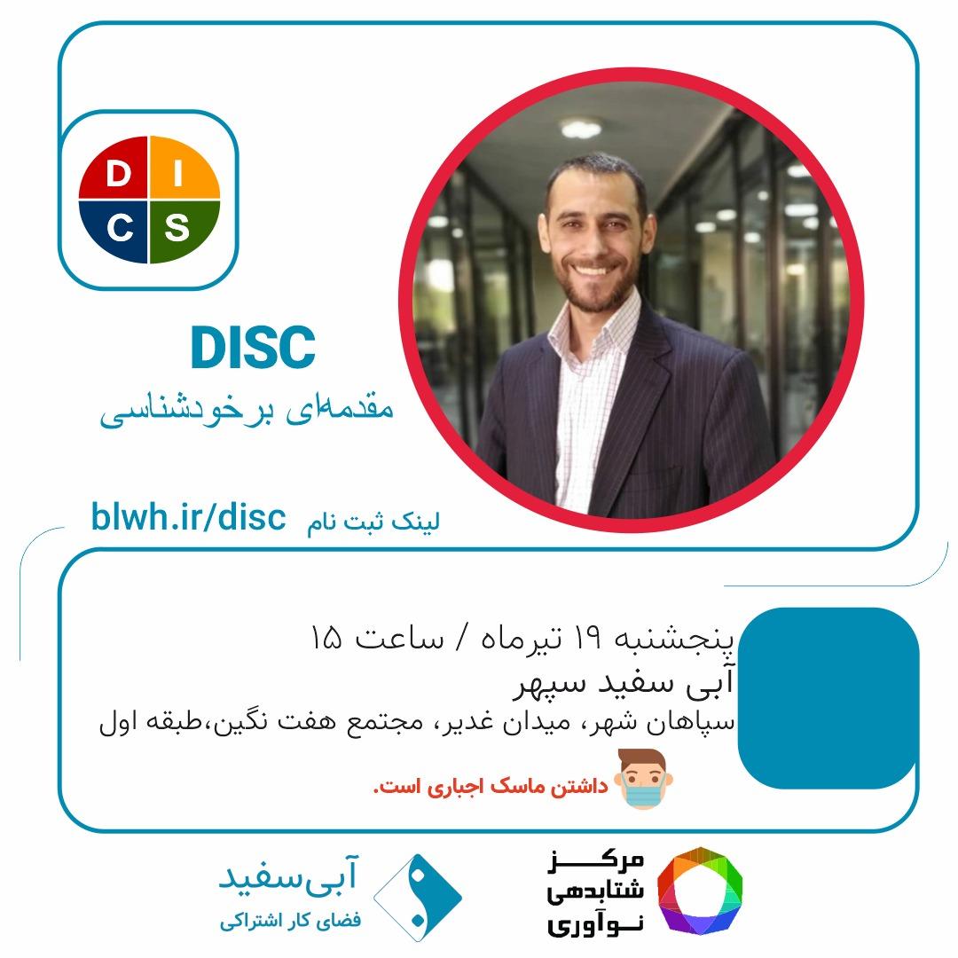 DISC، مقدمهای بر خودشناسی
