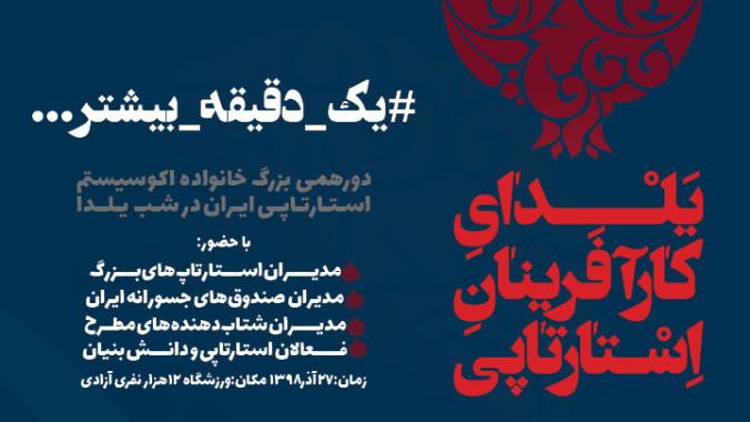 یلدای کارآفرینان استارتاپی ایران